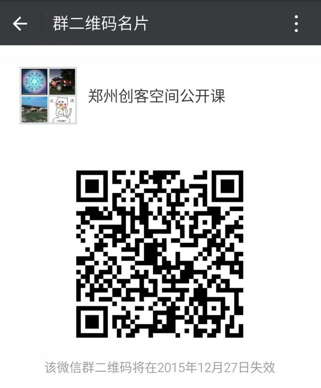 QQ截图20151220175911